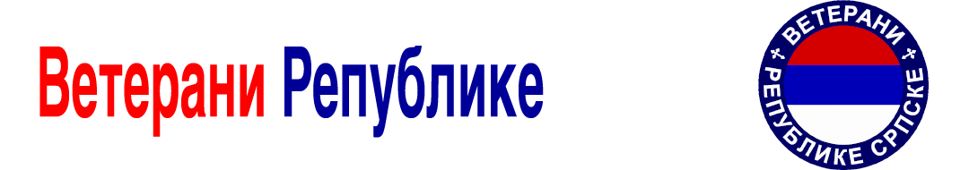 Ветерани Републике Српске
